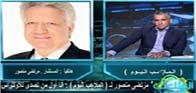 مرتضى منصور: لن اسمح بالفوضى من أجل باسم وشيكا