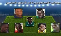 تشكيلة نارية افريقية للمنتخب المصري بكأس الأمم